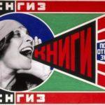 Stampe e fotografie di Rodčenko in mostra a Roma